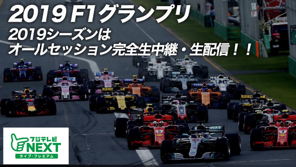 フジテレビNEXTsmart F1グランプリ放送