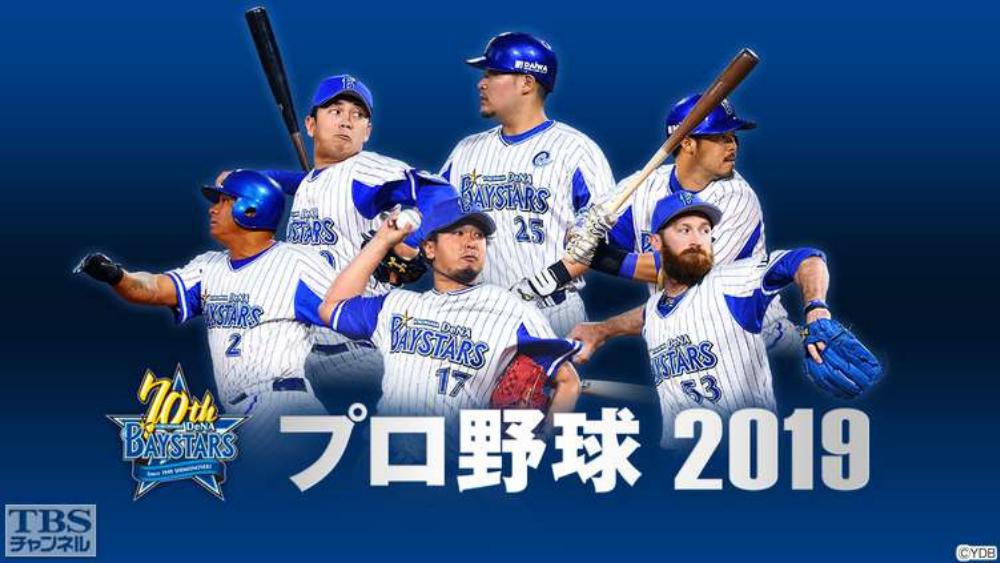 TBSチャンネルプロ野球中継
