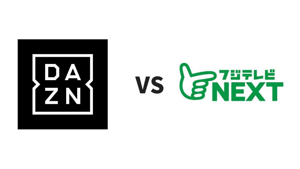 F1の放送動画が視聴できる『DAZN』と『フジテレビNEXT』を比較