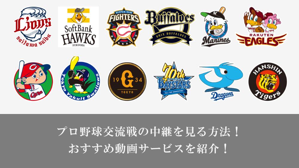 【無料】プロ野球交流戦の中継を見る方法!ネット配信・テレビ放送で視聴できるおすすめ動画サービスを紹介!