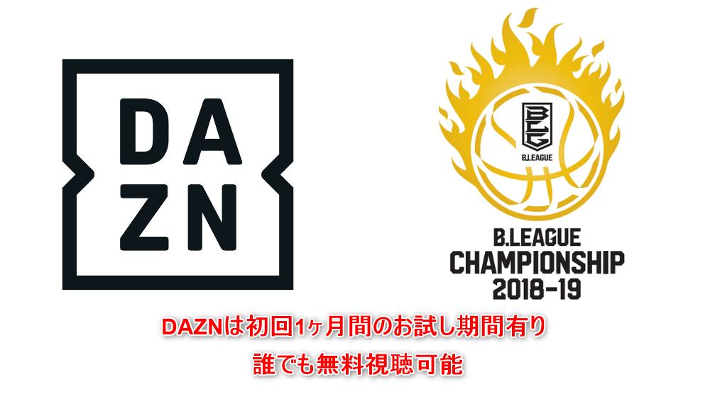 DAZN Bリーグチャンピオンシップ無料視聴可能
