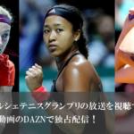 【無料】ポルシェテニスグランプリの放送を視聴する方法!ネット中継動画のDAZNで独占配信!