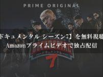 ドキュメンタル7 Amazonプライムビデオ