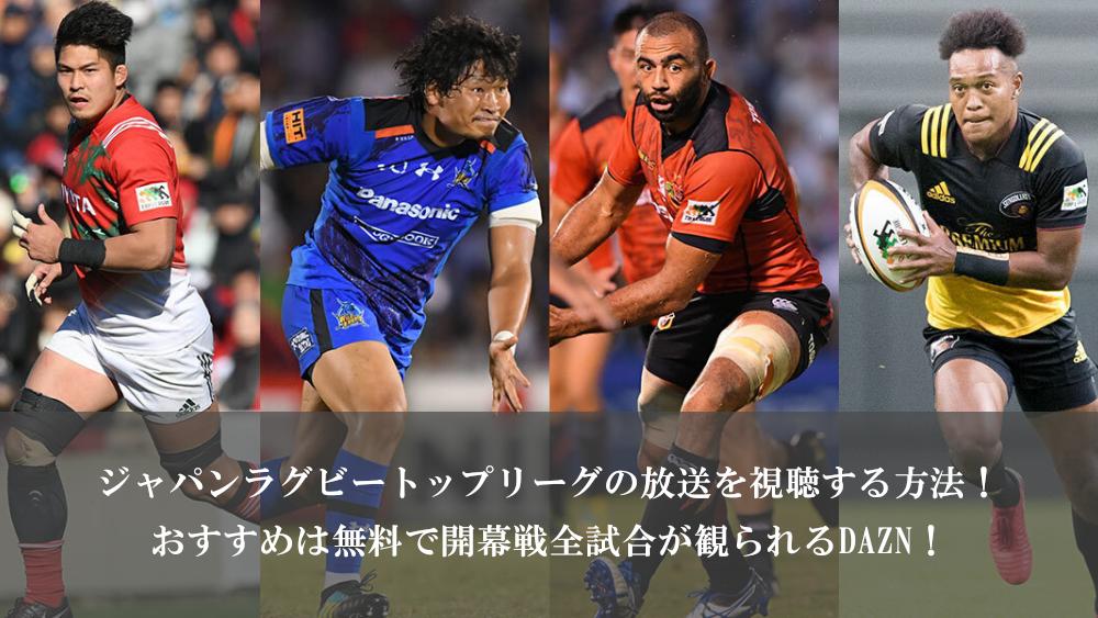ジャパンラグビートップリーグの放送を視聴する方法!